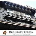 3.晴天小熊-賣捌所-在日式老宅,品味美好時光.jpg
