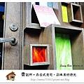 4.晴天小熊-賣捌所-在日式老宅,品味美好時光.jpg