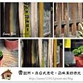 7.晴天小熊-賣捌所-在日式老宅,品味美好時光.jpg