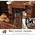 19.晴天小熊-賣捌所-在日式老宅,品味美好時光.jpg