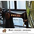 24.晴天小熊-賣捌所-在日式老宅,品味美好時光.jpg