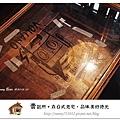 25.晴天小熊-賣捌所-在日式老宅,品味美好時光.jpg