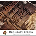 26.晴天小熊-賣捌所-在日式老宅,品味美好時光.jpg