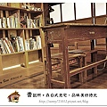 27.晴天小熊-賣捌所-在日式老宅,品味美好時光.jpg