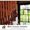 31.晴天小熊-賣捌所-在日式老宅,品味美好時光.jpg
