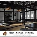 38.晴天小熊-賣捌所-在日式老宅,品味美好時光.jpg