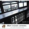 39.晴天小熊-賣捌所-在日式老宅,品味美好時光.jpg