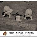 62.晴天小熊-賣捌所-在日式老宅,品味美好時光.jpg