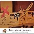 66.晴天小熊-賣捌所-在日式老宅,品味美好時光.jpg