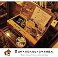 70.晴天小熊-賣捌所-在日式老宅,品味美好時光.jpg