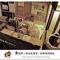 71.晴天小熊-賣捌所-在日式老宅,品味美好時光.jpg