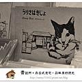 72.晴天小熊-賣捌所-在日式老宅,品味美好時光.jpg