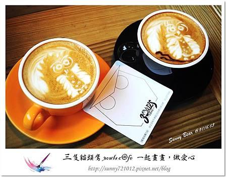 17.晴天小熊-三隻貓頭鷹3owls c@fe-一起畫畫,做愛心