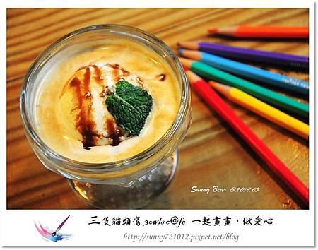 19.晴天小熊-三隻貓頭鷹3owls c@fe-一起畫畫,做愛心