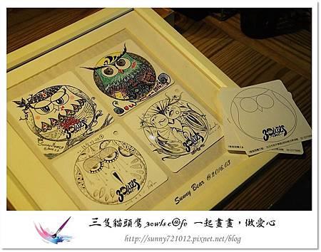 20.晴天小熊-三隻貓頭鷹3owls c@fe-一起畫畫,做愛心