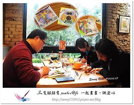 23.晴天小熊-三隻貓頭鷹3owls c@fe-一起畫畫,做愛心