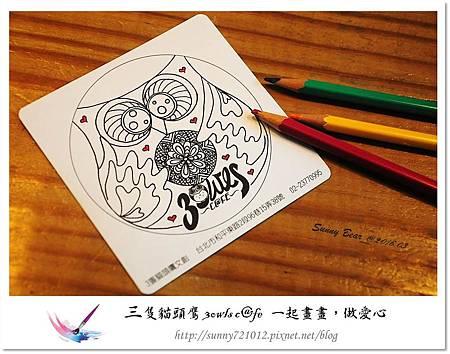 27.晴天小熊-三隻貓頭鷹3owls c@fe-一起畫畫,做愛心