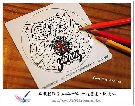 28.晴天小熊-三隻貓頭鷹3owls c@fe-一起畫畫,做愛心