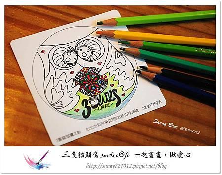29.晴天小熊-三隻貓頭鷹3owls c@fe-一起畫畫,做愛心