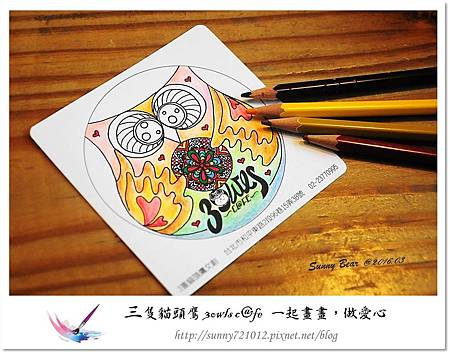 31.晴天小熊-三隻貓頭鷹3owls c@fe-一起畫畫,做愛心