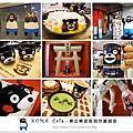 1.晴天小熊-KUMA Cafe-熊本熊部長陪你喝咖啡