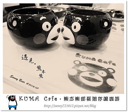 2.晴天小熊-KUMA Cafe-熊本熊部長陪你喝咖啡