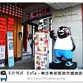 3.晴天小熊-KUMA Cafe-熊本熊部長陪你喝咖啡