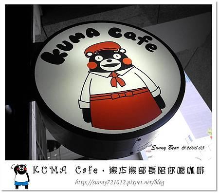 6.晴天小熊-KUMA Cafe-熊本熊部長陪你喝咖啡