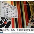 7.晴天小熊-KUMA Cafe-熊本熊部長陪你喝咖啡