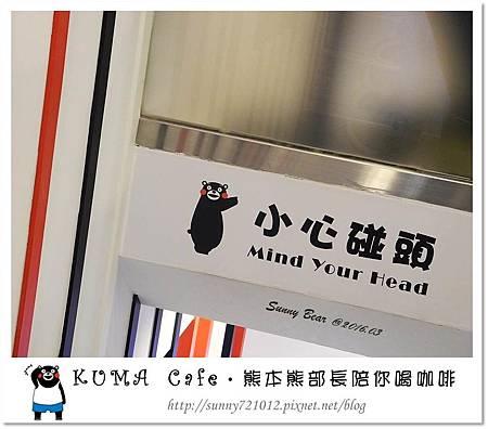 10.晴天小熊-KUMA Cafe-熊本熊部長陪你喝咖啡