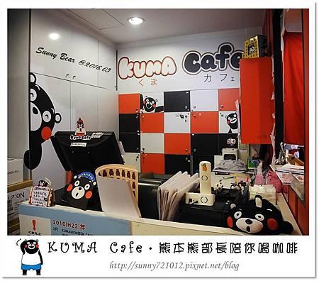 16.晴天小熊-KUMA Cafe-熊本熊部長陪你喝咖啡