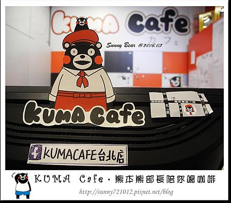 17.晴天小熊-KUMA Cafe-熊本熊部長陪你喝咖啡