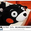 19.晴天小熊-KUMA Cafe-熊本熊部長陪你喝咖啡