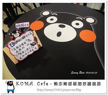 21.晴天小熊-KUMA Cafe-熊本熊部長陪你喝咖啡