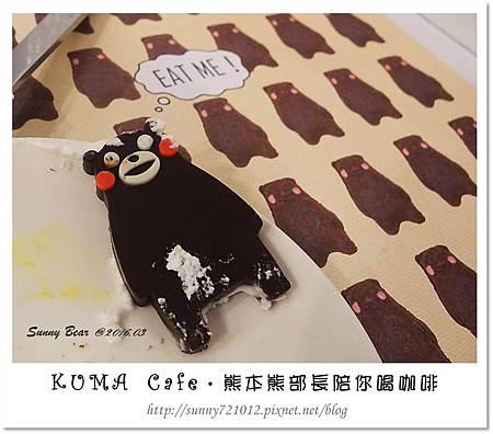 24.晴天小熊-KUMA Cafe-熊本熊部長陪你喝咖啡