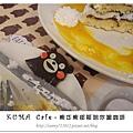 25.晴天小熊-KUMA Cafe-熊本熊部長陪你喝咖啡