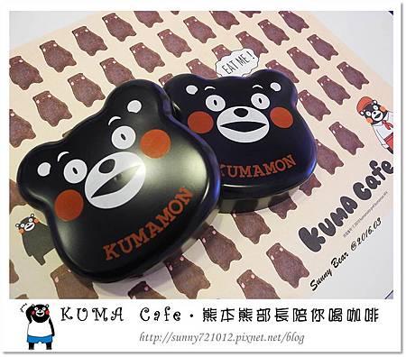 26.晴天小熊-KUMA Cafe-熊本熊部長陪你喝咖啡