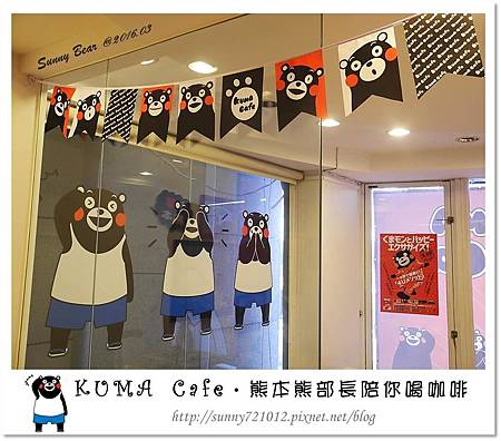 27.晴天小熊-KUMA Cafe-熊本熊部長陪你喝咖啡