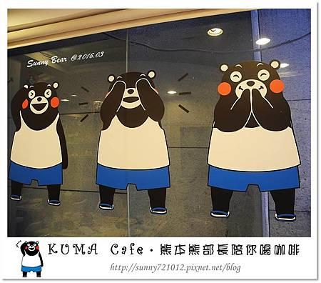 28.晴天小熊-KUMA Cafe-熊本熊部長陪你喝咖啡