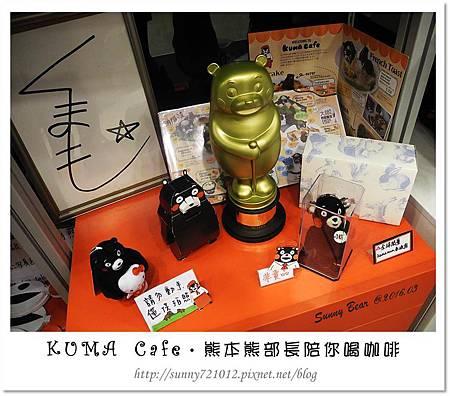31.晴天小熊-KUMA Cafe-熊本熊部長陪你喝咖啡