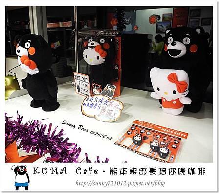 32.晴天小熊-KUMA Cafe-熊本熊部長陪你喝咖啡