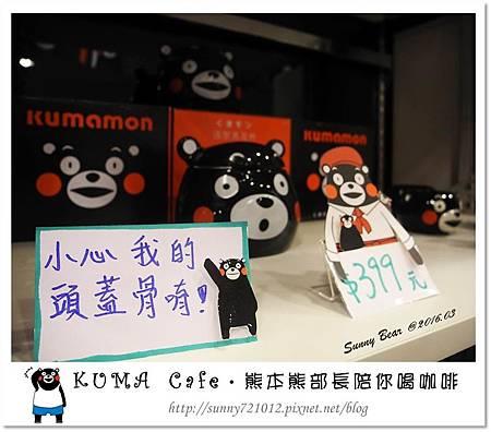34.晴天小熊-KUMA Cafe-熊本熊部長陪你喝咖啡