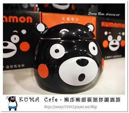 35.晴天小熊-KUMA Cafe-熊本熊部長陪你喝咖啡