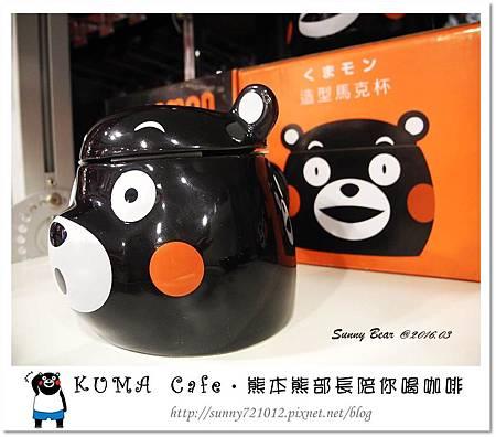 36.晴天小熊-KUMA Cafe-熊本熊部長陪你喝咖啡