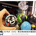 39.晴天小熊-KUMA Cafe-熊本熊部長陪你喝咖啡