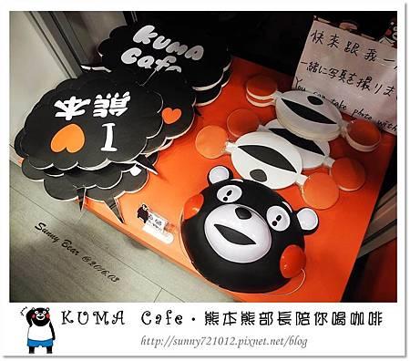 41.晴天小熊-KUMA Cafe-熊本熊部長陪你喝咖啡