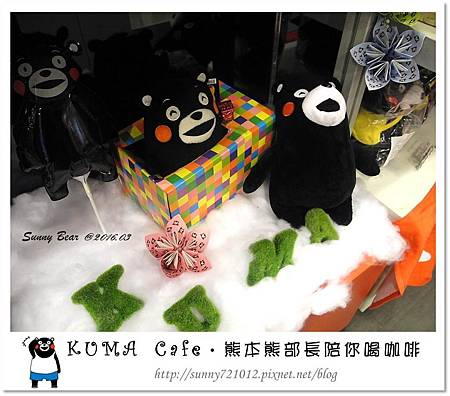 42.晴天小熊-KUMA Cafe-熊本熊部長陪你喝咖啡