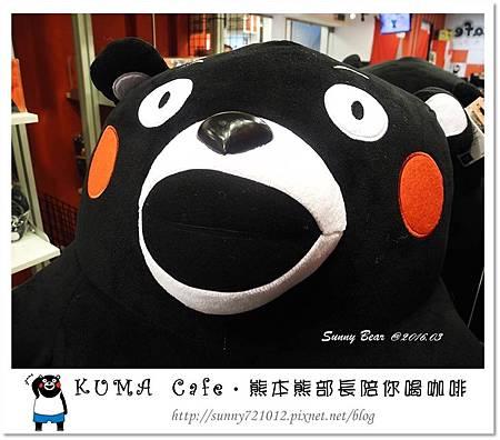 47.晴天小熊-KUMA Cafe-熊本熊部長陪你喝咖啡