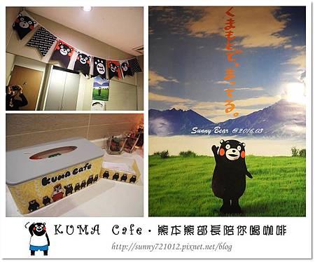 53.晴天小熊-KUMA Cafe-熊本熊部長陪你喝咖啡