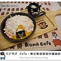 56.晴天小熊-KUMA Cafe-熊本熊部長陪你喝咖啡